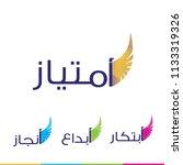 creative arabic logo  arabian...   Shutterstock .eps vector #1133319326