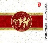 seasonal greeting card. korean...   Shutterstock .eps vector #1133937356
