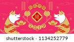 happy new year  2019  chinese... | Shutterstock .eps vector #1134252779