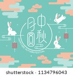 chinese mid autumn festival... | Shutterstock .eps vector #1134796043