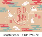 chinese mid autumn festival... | Shutterstock .eps vector #1134796070