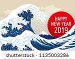 Japanese New Year Card Of 2019.