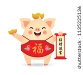 2019 year of the pig. cute... | Shutterstock .eps vector #1135225136