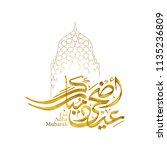 eid adha mubarak arabic... | Shutterstock .eps vector #1135236809