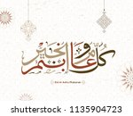 vector illustration of arabic... | Shutterstock .eps vector #1135904723