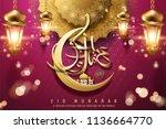 eid mubarak calligraphy design... | Shutterstock .eps vector #1136664770