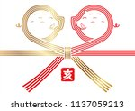 wild boar decoration strings... | Shutterstock .eps vector #1137059213