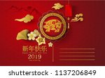 2019 happy chinese new year of... | Shutterstock .eps vector #1137206849