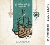adha mubarak in arabic... | Shutterstock .eps vector #1137313349