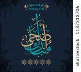 adha mubarak in arabic... | Shutterstock .eps vector #1137313706