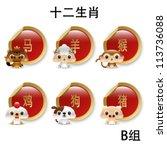 12 chinese zodiac animal | Shutterstock .eps vector #113736088