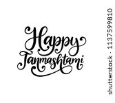 happy janmashtami  hand... | Shutterstock .eps vector #1137599810