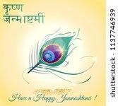happy janmashtami vector... | Shutterstock .eps vector #1137746939