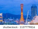port of kobe city skyline and... | Shutterstock . vector #1137779816