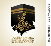 hajj banner with arabic... | Shutterstock .eps vector #1137910073