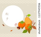 full moon with autumn fruits... | Shutterstock .eps vector #1137945536