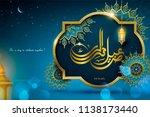 eid al adha calligraphy design... | Shutterstock .eps vector #1138173440