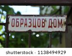exemplary home bulgarian sign | Shutterstock . vector #1138494929