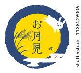 japanese traditional full moon... | Shutterstock .eps vector #1138529006