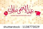a muslim holiday. eid al adha... | Shutterstock .eps vector #1138773029