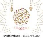 vector of arabic calligraphy... | Shutterstock .eps vector #1138796600