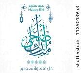 adha mubarak in arabic... | Shutterstock .eps vector #1139013953