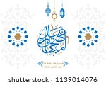 vector of eid adha mubarak in... | Shutterstock .eps vector #1139014076