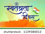 republic day honours the date... | Shutterstock .eps vector #1139380013