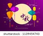 happy mid autumn festival.... | Shutterstock .eps vector #1139454743