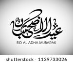 calligraphy of arabic text of... | Shutterstock .eps vector #1139733026