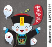 cute cartoon chinese zombie or... | Shutterstock .eps vector #1139759999