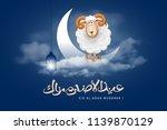 arabic calligraphy text of eid... | Shutterstock .eps vector #1139870129