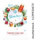 rosh hashanah greeting card  ... | Shutterstock .eps vector #1139920673