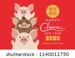happy chinese new year 2019... | Shutterstock .eps vector #1140011750