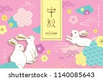 chinese mid autumn festival... | Shutterstock .eps vector #1140085643