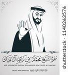 sheikh mohammed bin zayed al...   Shutterstock .eps vector #1140263576