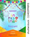 sukkot festival invitation... | Shutterstock .eps vector #1140399893