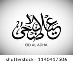 calligraphy of arabic text of... | Shutterstock .eps vector #1140417506