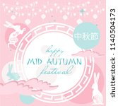 chinese mid autumn festival... | Shutterstock .eps vector #1140504173