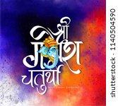 illustration of lord ganpati...   Shutterstock .eps vector #1140504590