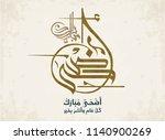eid mubarak calligraphy.... | Shutterstock .eps vector #1140900269