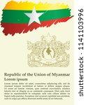 flag of myanmar  republic of...   Shutterstock .eps vector #1141103996