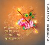 keep calm and hare krishna.... | Shutterstock .eps vector #1141114046