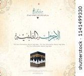 kaaba of hajj in mecca saudi... | Shutterstock .eps vector #1141499330