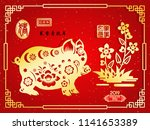 year of the pig  chinese zodiac ... | Shutterstock .eps vector #1141653389