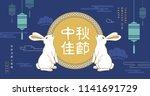 chinese mid autumn festival... | Shutterstock .eps vector #1141691729