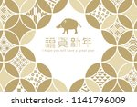 japanese new year's card in... | Shutterstock .eps vector #1141796009