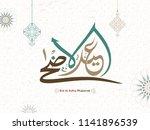 arabic calligraphy text eid al... | Shutterstock .eps vector #1141896539