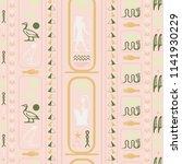 colorful egyptian motifs... | Shutterstock .eps vector #1141930229