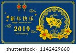 happy chinese new year 2019... | Shutterstock .eps vector #1142429660